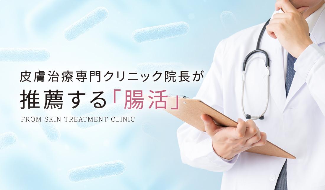 皮膚治療専門クリニック院長が推薦する「腸活」